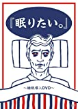 『眠りたい。』~睡眠導入DVD~ビデオメーカー