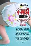 小児科BOOK 1—Yamada Makotoの MamaとPapaのこども診断学 (1)