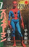 スパイダーマン / 池上 遼一 のシリーズ情報を見る
