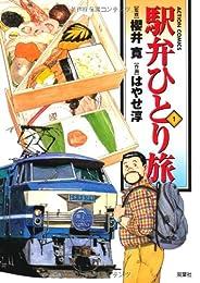 駅弁ひとり旅 1 (アクションコミックス)