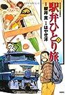 駅弁ひとり旅 全15巻 (櫻井寛、はやせ淳)