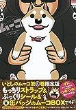 いとしのムーコ(6)限定版 もっちりストラップ&ぷっくりシール&缶バッジのムーコBOX (講談社キャラクターズA)