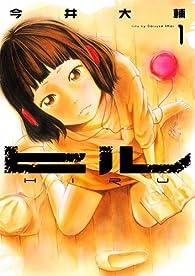 ヒル 1 (BUNCH COMICS)