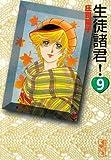 生徒諸君!(9) (講談社漫画文庫)
