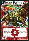 デュエルマスターズ ボルベルグ・勝利・ドラゴン(プロモーションカード)/マスターズ・クロニクル・パック(DMX21)/ コミック・オブ・ヒーローズ /シングルカード
