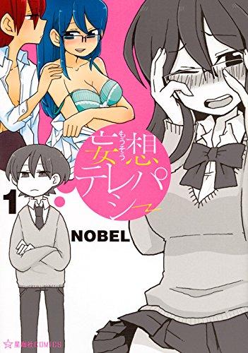 妄想テレパシー 1 (星海社COMICS)