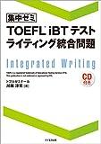 集中ゼミTOEFL iBTテストライティング統合問題