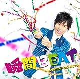 岡本信彦「瞬間BEAT(豪華盤)(DVD付)」