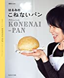 はるみのこねないパン (扶桑社ムック)