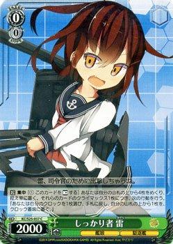 ヴァイスシュヴァルツ しっかり者 雷/艦隊これくしょん(KCS25)/ヴァイス