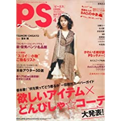 PS (ピーエス) 2008年 04月号