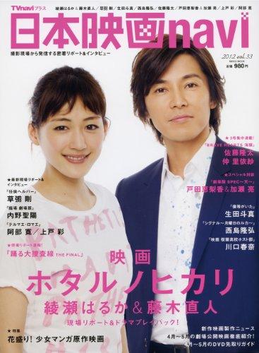 日本映画navi vol.33