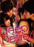 Deep Desire 2 ‐Please‐ [DVD]