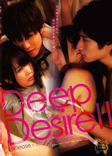 [一徹 有馬芳彦 桜木優希音 愛原れの] Deep Desire 2 ‐Please‐
