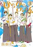 ひらひらひゅ〜ん (3) (WINGS COMICS)