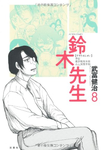 鈴木先生 (8)