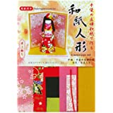 TOYO Japanese Paper (Washi) Doll Desk Top Ornament with English Explanation of How to Make Targeted Handiwork