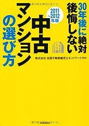 30年後に絶対後悔しない中古マンションの選び方【2011-2012】