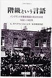 階級という言語 イングランド労働者階級の政治社会史 1832-1982年