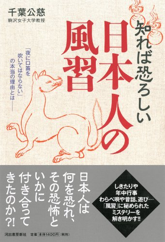 知れば恐ろしい日本人の風習