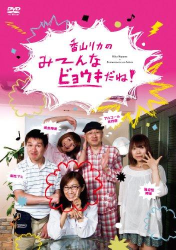 香山リカのみーんなビョウキだね! [DVD]