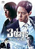 スリーデイズ~愛と正義~ DVD&Blu-ray SET1(特典映像ディスク&オリジナルサウンドトラックCD付き)