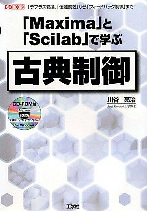 「Maxima」と「Scilab」で学ぶ古典制御