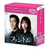 ファントム コンパクトDVD-BOX1[期間限定スペシャルプライス版] -