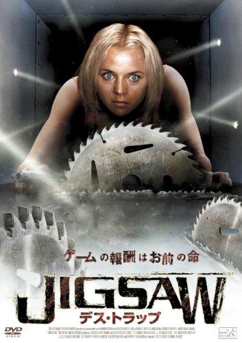 JIGSAW デス・トラップ [DVD]