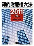 知的財産権六法2011 平成23年版