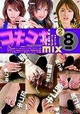 コキコキMix 8時間  マキシングガールズが手、脚、口、胸で抜きまくり! [DVD]