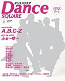 ダンススクエア vol.9 (HINODE MOOK10)