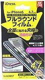 サンクレスト iDress iPhone6 4.7inch対応 フルラウンドフィルム 光沢ハードコート iP6-FUHC