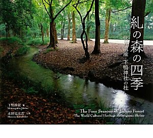 糺の森の四季―世界遺産・下鴨神社の杜