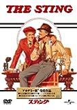 スティング [DVD]