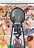 電マオナニー 20人180分 [DVD]