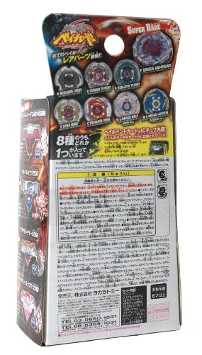 Takaratomy Beyblades #Bb123 Japanese Metal Fusion Volume 9 Accessory Random Booster Game Toy, Kids, Play, Children front-763305
