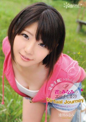 君とみなみのエッチしまくり Virtual Journey 逢田みなみ kawaii [DVD]