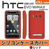 hTC EVO WiMAX ISW11HT :シリコンケースカバー レッド : エクスペリア アーク