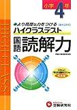 小4ハイクラステスト国語読解力―新学習指導要領対応