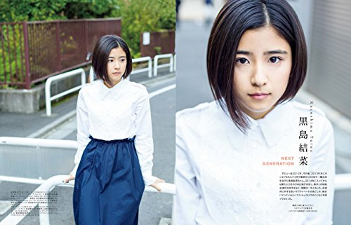 Girls Plus (CMNOW 2015年1月号別冊)