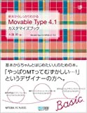 基本からしっかりわかる Movable Type 4.1 カスタマイズブック Movable Type 4.1/MTOS 4.1対応 (Web Designing BOOKS)