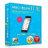 マグレックス Macの青色申告 11