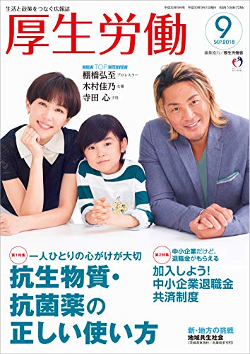 ネタリスト(2019/04/24 15:00)寺田心くん「ブックオフ店員」CMが好感のワケ
