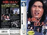 太陽にほえろ!~マカロニ活躍編~ [VHS]