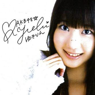 AKB48 ミニサイン色紙【柏木由紀B】