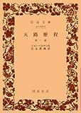 天路歴程 第2部 (岩波文庫 赤 207-2)