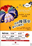 img - for What color is your parachute? For teens (Chinese Edition) book / textbook / text book