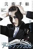 サムネイル:美術手帖、最新号(2009年1月号)