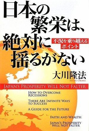 日本の繁栄は、絶対に揺るがない―不況を乗り越えるポイント